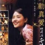 Скачать фильм — Невинные шаги — Innocents Steps (2005)