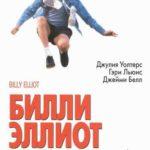 Скачать фильм про танцы — Билли Эллиот / Billy Elliot (2000)