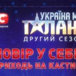 Стань участником всенародного шоу «Україна має талант-2»