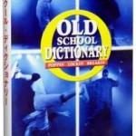 Скачать обучающее видео — Old School Dictionary