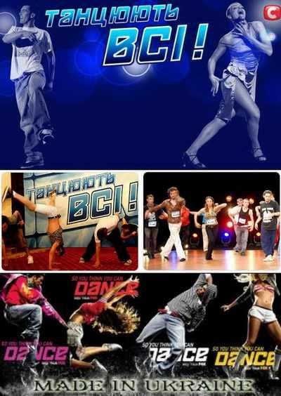 Танцюють всі / Танцуют все