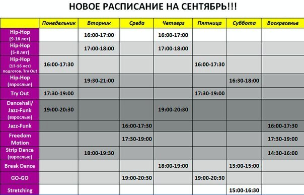 танц расписание