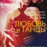 Посмотри фильм в On-line — Любовь и танцы / Love N' Dancing (2009)