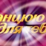 Канал 1+1 ищет талантливых танцоров для участия в проекте «Танцюю для тебе»
