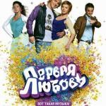 Скачать фильм Первая любовь (2009) DVDRip
