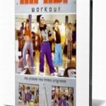 Скачать — Тренировка в стиле Хип-Хоп / The hip-hop workout