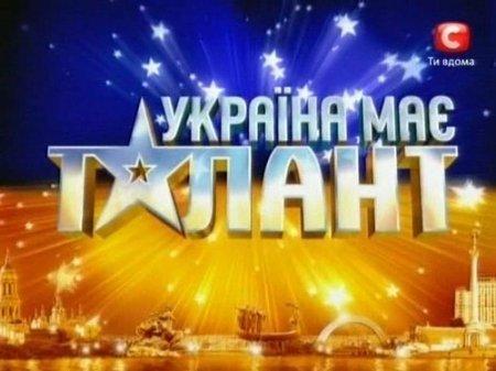 Скачать видео украина талант.