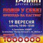 Пройди в Запорожье кастинг на всенародное шоу «Україна має талант-2»