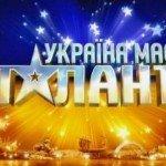 Скачать видео всех выпусков — Украина имеет талант / Україна має талант