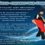 Клуб бально-спортивного танца «Созвездие» г. Запорожье