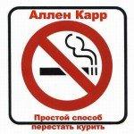 Скачайте аудиокнигу Аллен Карра — Легкий способ бросить курить