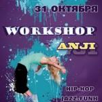 Мастер-класс от Anji по танцевальным стилям Hip-Hop и Jazz-Funk в Запорожье