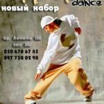 Обучение Хип-Хопу (Hip-Hop, New Style, LA Style) в Запорожье