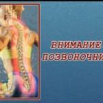 Скачивайте видео — Внимание позвоночник: домашний массаж + лечение остеохондроза