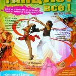 Знакомтесь: новый украинский журнал о танцах — «ТАНЦУЮТ ВСЕ!»