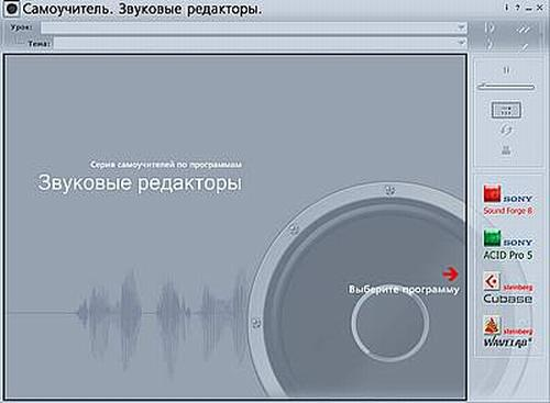 Cubase SX, Sound Forge 8.0, Sony Acid 5
