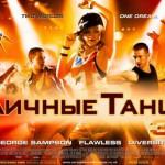 Качайте музыку из фильма (download OST, soundtrack) | Уличные танцы 3D (StreetDance 3D) | 2010