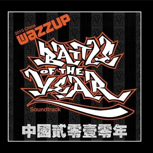 Battle Of The Year China 2010
