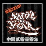 Качайте музыку / Battle Of The Year (BOTY) / China / OST / 2010