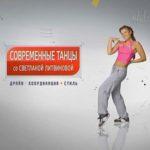 Обучающие видеоуроки по Вакингу (waacking) | Современные танцы со Светланой Литвиновой | 2010