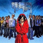 Качайте танцевальный фильм | Кунг-Фу Хип-Хоп | Kung Fu Hip-Hop | 2008