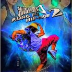 Качайте танцевальный фильм | Кунг-Фу Хип-Хоп 2 | Kung Fu Hip-Hop 2 | 2010