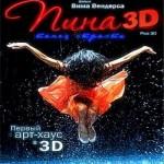 Качайте Арт-хаус фильм | Пина: Танец страсти | +саундтреки | 2011