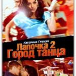 Качайте фильм или смотрите он-лайн | Лапочка 2: Город танца | Honey 2 | 2011