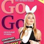 Курс видеообучения танцам Go Go dance: Начальный уровень