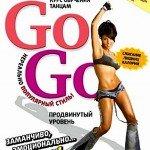 Курс видеообучения танцам Go-Go: Продвинутый уровень