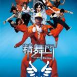 kung-fu-hip-hop-movie