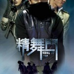 kungfuhiphopposter02xs2