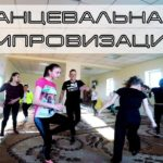 Семинар по танцевальной импровизации и философии танца
