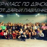 Мастер-класс по ДЭНСХОЛЛУ от Дарьи Павленко (базовые степы)