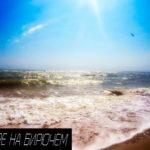 Летнее море на Бирючем — 4K видеокартина