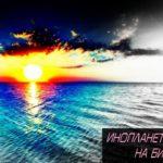 Инопланетные закаты на Бирючем — видеокартина для вдохновения 4K