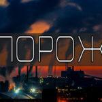 Я из Запорожья