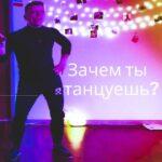 Зачем ты танцуешь?